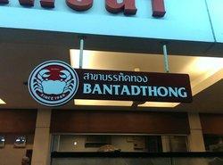 ソンブーン・レストラン バンタットン本店