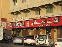 Al Bait Al Baghdadi Restaurant