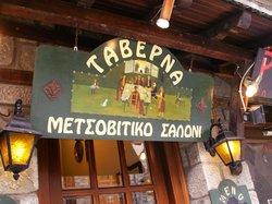 Restaurant Metsovitiko Saloni