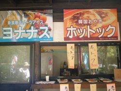 Kikuchikeikoku Mizunoeki