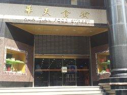 Hua Tian Shi Fu Mei Shi Guang Chang