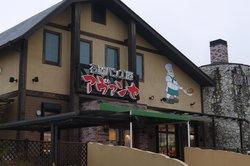 Ishigama artisanal bakery Avance Nagakute