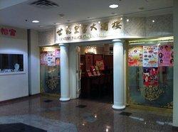 Century Palace Chinese Restaurant