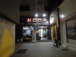 Wonsanmyeonok