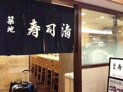 Tsukiji Sushisay Tokyo Station Gransta Dining