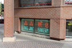 Jing Jing Bakery