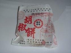 Fuzhou Ancestor Pepper Pie Chongqing