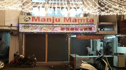 Manju Mamta
