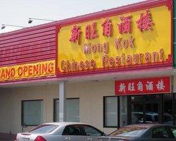 Mong Kok Chinese Cuisine
