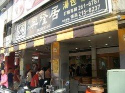 Xinglongju