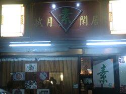 Binyue Xuanju Vegetarian Restaurant