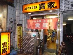 Okonomiyaki Teppanyaki Takaya