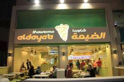 Al Dayaa Shawerma
