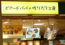 beard papa Sweets Four Seasons JR Takatsuki-Station