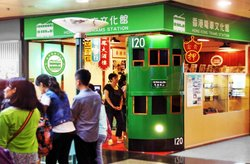 Hong Kong Trams Station Museum