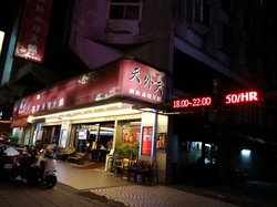 Tianwaitian Jingzhi Mala Hotpot