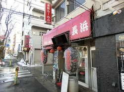 長浜らーめん世田谷店