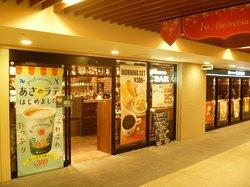 Pronto Il Bar, Nakanoshima Festival Plaza