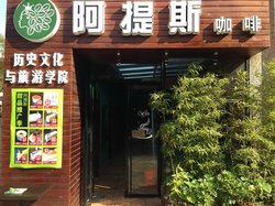 Guilin Artist Cafe Co.Ltd