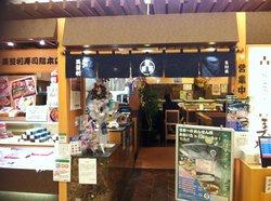 Umegaoka Sushi no Midori Tamagawa