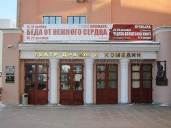Khabarovsk Krai Drama Theater