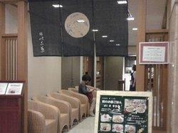 Japanese Cuisine Nishiki Inaba