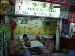 Sher-I-Punjab Club & Mess