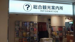 Kagoshima Chuo Station Tourist Information Center