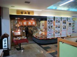 Kanbe Nishinomiya Najio Service Area (Down Line)