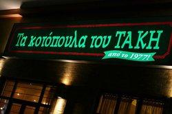 Ta Kotopoula tou Taki
