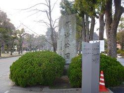 Himeyama Park
