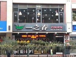 Yi ZhiChun