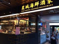 Star Capital Seafood Restaurant