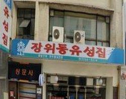 Jangwidong Yuseongjib Junggu