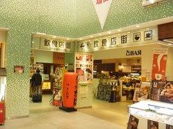 Yonago Airport Restaurant