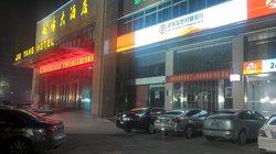 九阳大酒店