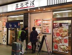Kitasoba Ueno Station 2nd