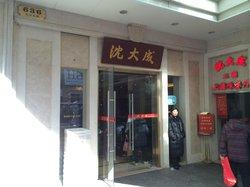 Shen DaCheng (NanJing East Road)