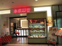 赤坂離宮 2ビル店