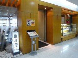 Utaandon Japanese Restaurant