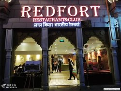 Redfort印度餐廳