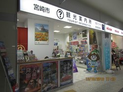 Miyazaki City Tourist Information Center