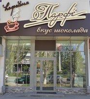 Parfe Cafe