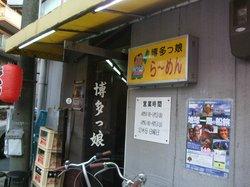 Kyushu Ramen Hakatakko