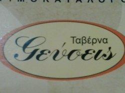 Gefsis