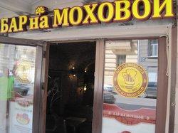 Bar Na Mokhovoi