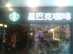Starbucks DaLian New World Plaza