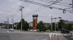 Nagakute Onsen Gozarasse
