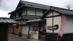 Gokasyo Omisyonin House Of Tonomura Shigurutei