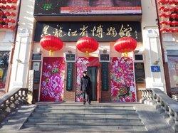 黑龙江革命博物馆